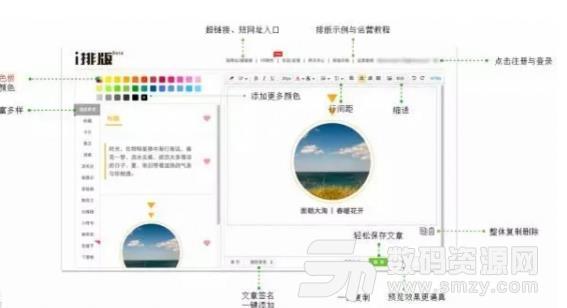 i排版微信编辑器网页版(文字处理排版工具) v1.0 免费版