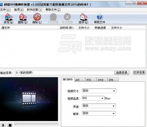 超级RM视频转换器洋葱版编辑(绿色下载)v1.6视频视频下载图片