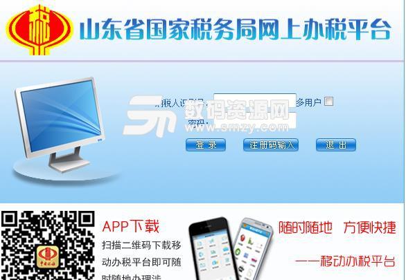 山东国税网上申报系统办税平台下载