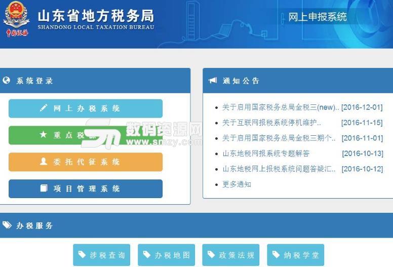 山东国税网上申报系统办税平台