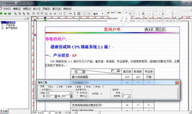 CPS排版系统免费版下载 彩色图文排版系统 v2.1 绿色版