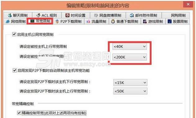 聚生网管控制局域网电脑网速截图