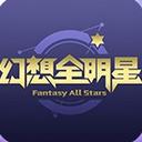 幻想全明星助手IOS版(幻想全明星盒子苹果版) v1.0 最新版