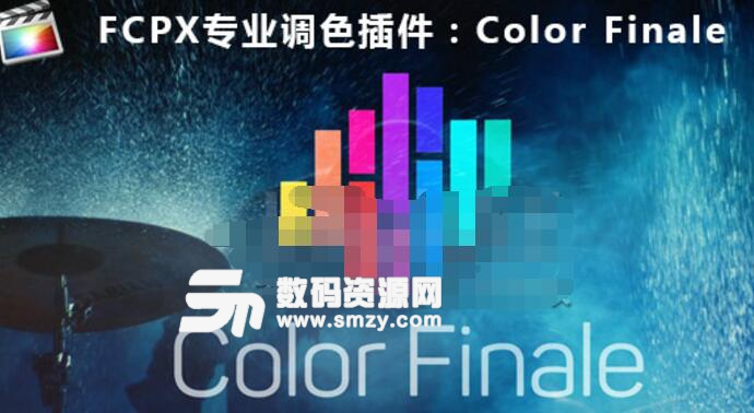 Color Finale mac版截图