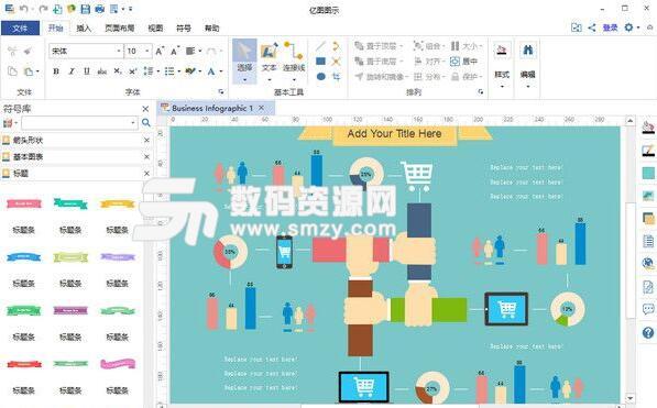 可以很方便的绘制各种专业的业务流程图,组织结构图,商业图表,程序