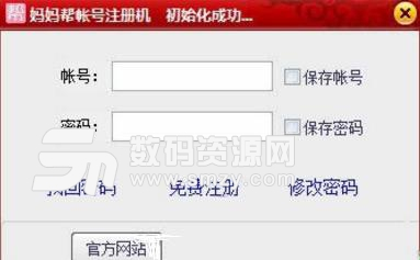 设置宽带拨号或PPTP拨号换IP注册,一个IP一