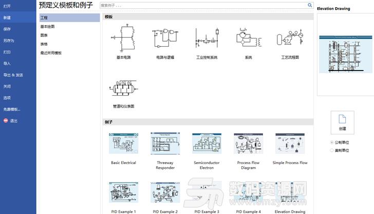 电路原图绘制软件专业版(绘制电路图) v1.0 电脑版