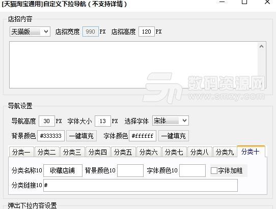 誓言网店装修辅助工具(快速装修网店) v2.1 最新免费版