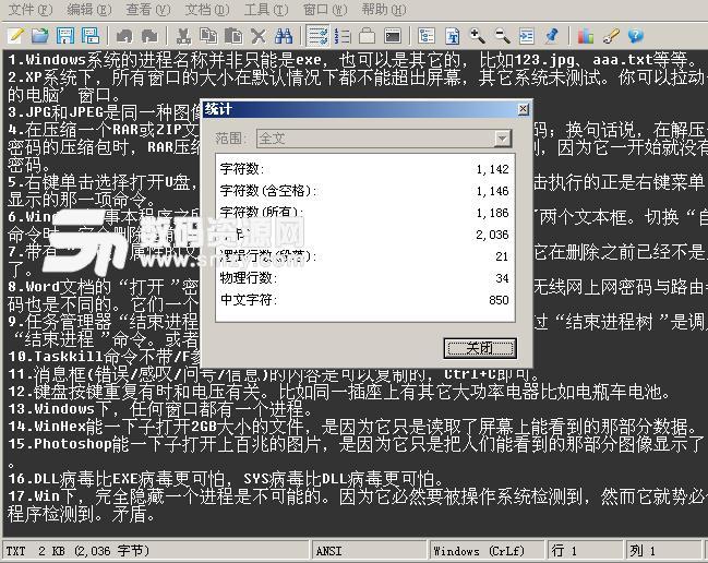 首页 软件下载 应用软件 文件处理 > 飞翔文本编辑器最新版下载  如果