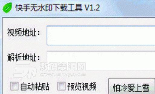 快手无水印下载工具免费版下载(视频下载软件