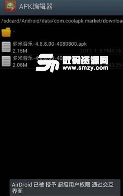 APK编辑器制作共存版v3.0 安卓版