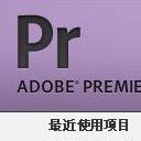 Premiere6.5汉化包