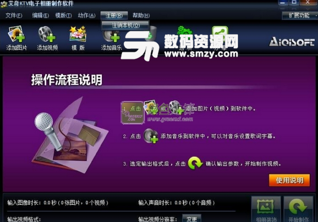 艾奇KTV电子相册制作软件中文版下载(电子相坤山艮向年月日详解图片