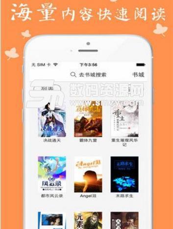 苹果私密app游戏(书屋阅读村子)v1.0手机神器安卓下载手机打怪图片
