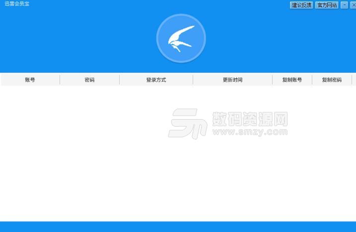 迅雷超级会员_迅雷会员宝最新版(会员账号分享助手) v1.0.32 免费版