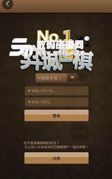 弈城围棋苹果手机版图片
