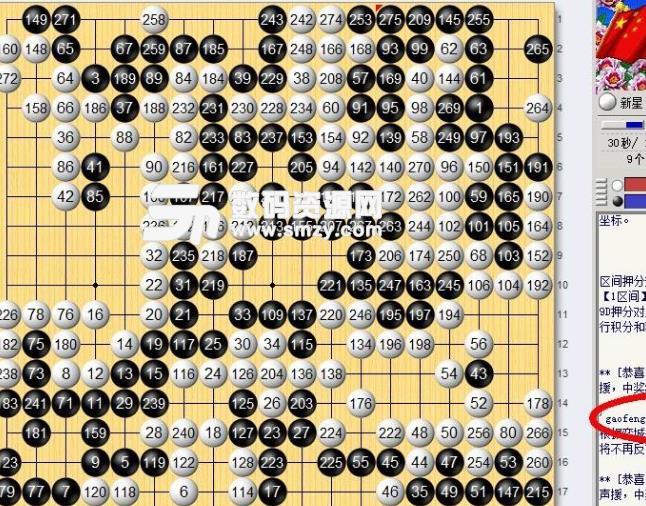 弈城围棋免安装版图片