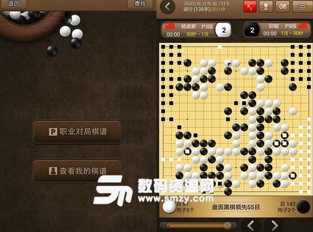 弈城围棋在WIN10系统无法运行的解决方法介绍