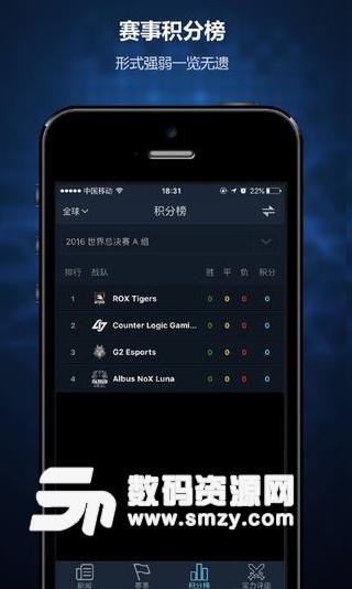 电竞魔方app苹果版(英雄联盟赛事数据资讯) v1.1.9 ios免费版