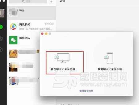 Mac系统中怎么备份微信聊天记录?