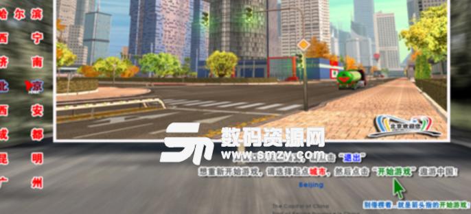 cts6遨游中国2新手攻略