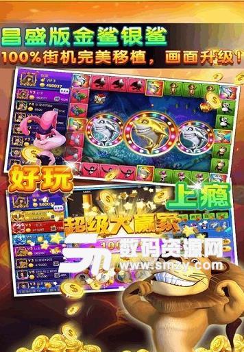 森林舞会,街机水浒传,飞禽走兽,奔驰宝马,金鲨银鲨,最经典老虎机玩法
