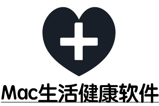 Mac生活健康软件