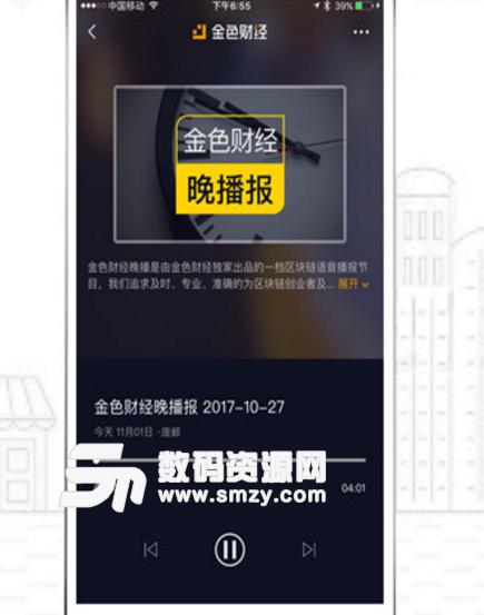 金色财经app(炒股交易平台) v1.1.1 安卓手机版