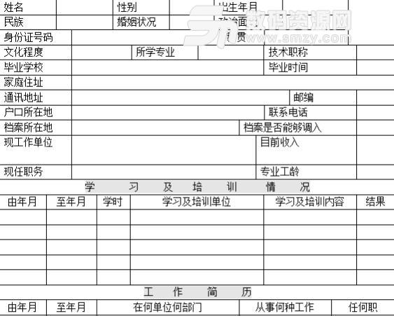 公司应聘人员登记表模板下载 文档管理 免费版