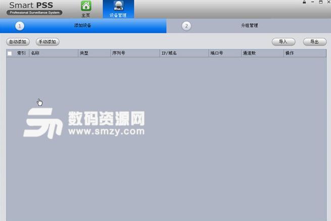 大华Smartpss监控软件下载 远程监控设备实时预览 v2.00.1 官方版