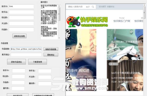 快手无水印视频提取工具免费版下载(手视频下