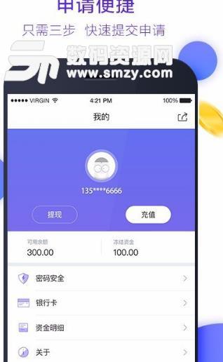 小树普惠Android版下载 手机借款软件 v2.0 免费版