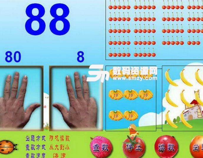 手指算法特别版下载(学前数学教育) v1.0 正式版