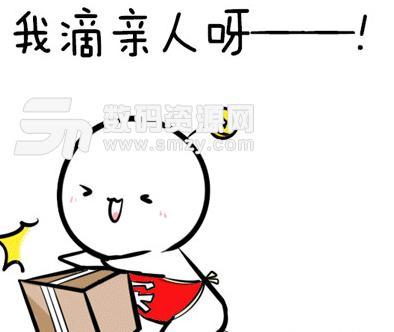 qq表情双击变图_我的快递怎么还没到表情包高清版使用说明 qq使用说明 双击压缩包内