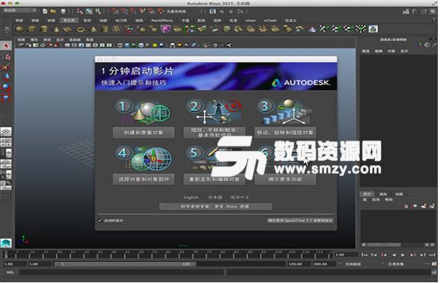Autodesk Maya 2015 for Mac下载