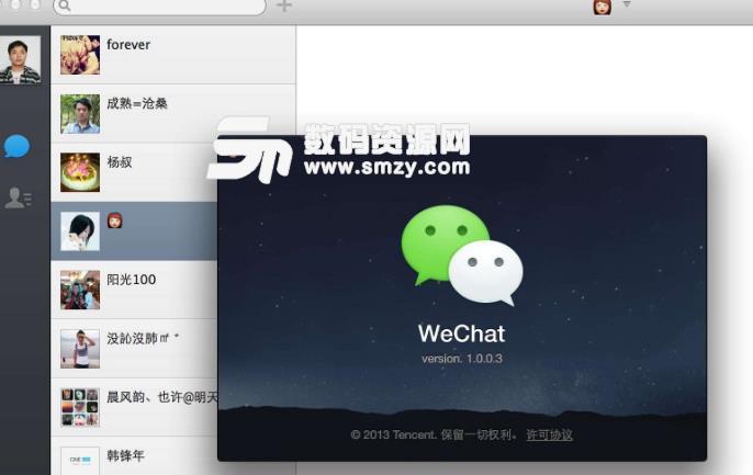 Mac系统中微信mac版的用法