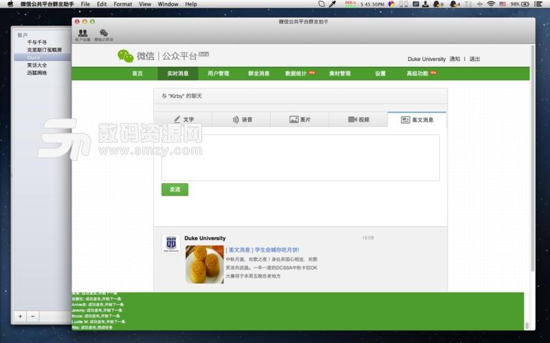 微信公共平台群发助手苹果电脑版
