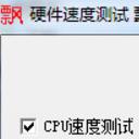 飘逸硬件速度测试软件