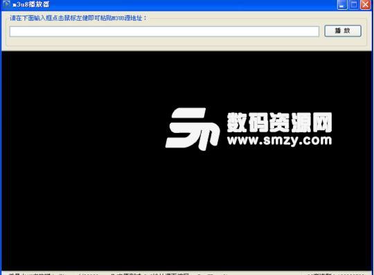 m3u8播放器PC版下载 将M3U8源地址粘贴进行播放 v1.0 免费版