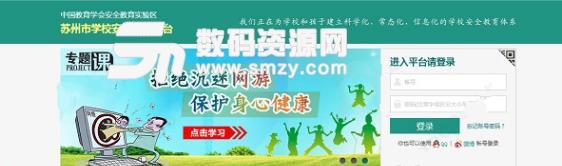 苏州市学校安全教育平台入口下载