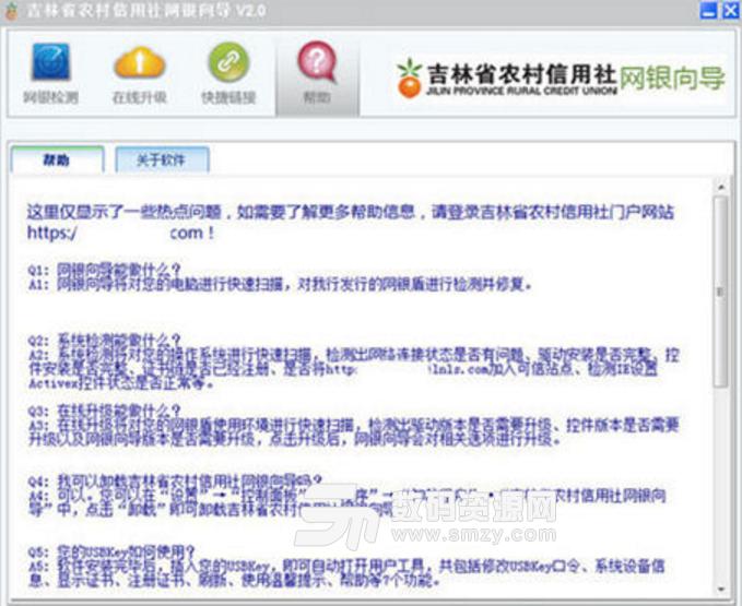 吉林省农村信用社网银电脑版下载 网银登录安全工具 v2.0 官方版 检测