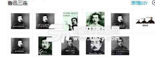 鲁迅三连印版下载同学聚会(鲁迅qq表情)免表情无水搞笑图片图片