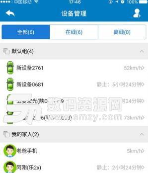 手机v手机手机版关机(苹果管理软件)v1.2.5车辆华为云图启动远程下载不了图片
