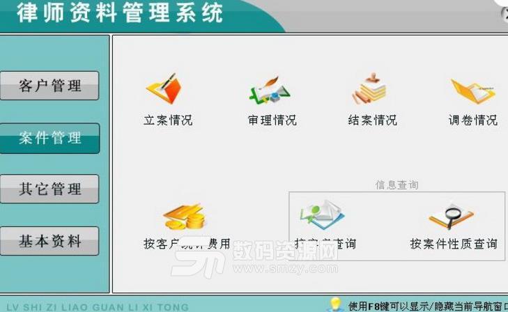 宏达律师资料管理系统电脑版图片