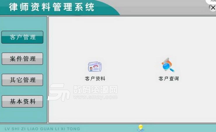 宏达律师资料管理系统电脑版