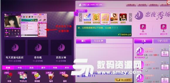 恋夜秀场6站直播大厅