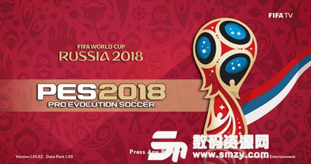 实况足球2018俄罗斯世界杯主题美化补丁下载
