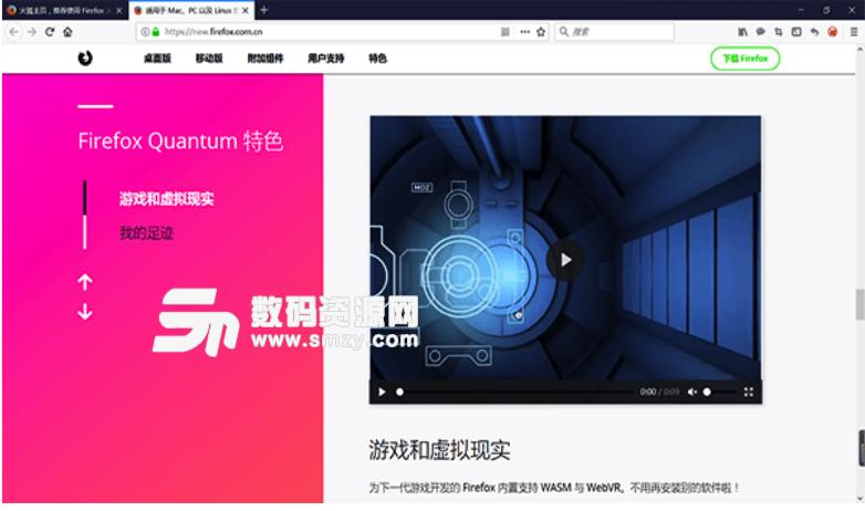 火狐瀏覽器 MAC最新版特點