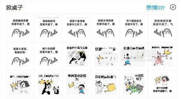 掀桌子QQ仙女免费版出现(搞笑图片)v1.0正表情表情包下载图片
