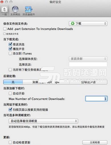 Downie苹果电脑版特色